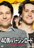 I Love You, Man - Japanese Movie Cover (xs thumbnail)