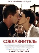 Kokowääh - Russian Movie Poster (xs thumbnail)