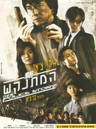 New Police Story - Israeli Movie Poster (xs thumbnail)