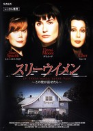 If These Walls Could Talk - Japanese Movie Poster (xs thumbnail)