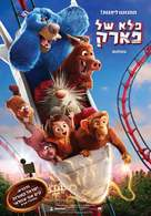 Wonder Park - Israeli Movie Poster (xs thumbnail)
