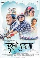 Purano Dunga - Indian Movie Poster (xs thumbnail)