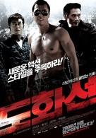 Dou fo sin - South Korean Movie Poster (xs thumbnail)