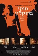 Brooklyn Rules - Israeli Movie Poster (xs thumbnail)