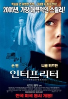 The Interpreter - South Korean Movie Poster (xs thumbnail)