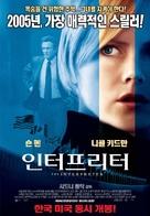 The Interpreter - South Korean Movie Poster (xs thumbnail)