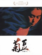 Ju Dou - Chinese Movie Cover (xs thumbnail)