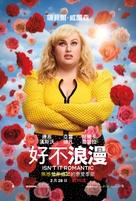 Isn't It Romantic - Chinese Movie Poster (xs thumbnail)