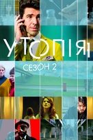 """Utopia"" - Ukrainian Movie Poster (xs thumbnail)"