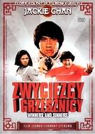 Qi mou miao ji: Wu fu xing - Polish DVD cover (xs thumbnail)