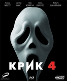 Scream 4 - Russian Blu-Ray movie cover (xs thumbnail)