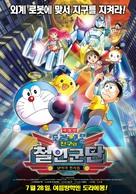 Eiga Doraemon Shin Nobita to tetsujin heidan: Habatake tenshitachi - South Korean Movie Poster (xs thumbnail)