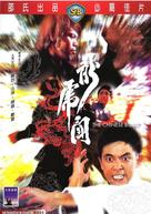 Long hu dou - Hong Kong Movie Cover (xs thumbnail)
