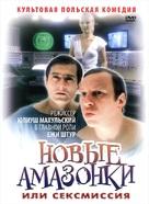 Seksmisja - Russian DVD cover (xs thumbnail)