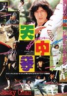 Dian zhi gong fu gan chian chan - Japanese Movie Poster (xs thumbnail)
