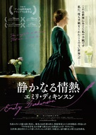 A Quiet Passion - Japanese Movie Poster (xs thumbnail)