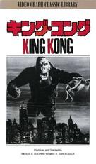King Kong - Japanese VHS movie cover (xs thumbnail)
