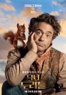 Dolittle - South Korean Movie Poster (xs thumbnail)