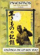 Ikimono no kiroku - Spanish DVD cover (xs thumbnail)