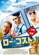 Low Cost - Japanese DVD cover (xs thumbnail)
