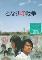 Tonari machi sensô - Japanese Movie Cover (xs thumbnail)