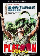 Platoon - Japanese Movie Poster (xs thumbnail)