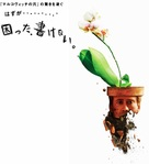 Adaptation. - Japanese Movie Poster (xs thumbnail)
