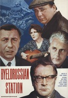 Belorusskiy vokzal - Russian Movie Poster (xs thumbnail)
