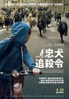 Fehér isten - Taiwanese Movie Poster (xs thumbnail)