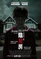 Insidious - Taiwanese Movie Poster (xs thumbnail)