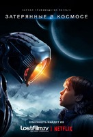 """""""Lost in Space"""" - Russian Movie Poster (xs thumbnail)"""
