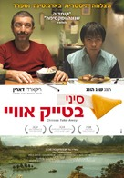 Un cuento chino - Israeli Movie Poster (xs thumbnail)
