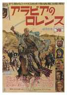 Lawrence of Arabia - Japanese Movie Poster (xs thumbnail)