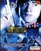 Long de xin - Chinese Movie Cover (xs thumbnail)