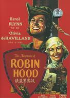 The Adventures of Robin Hood - Chinese DVD cover (xs thumbnail)