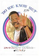 Beverly Hills Cop - Japanese Movie Poster (xs thumbnail)