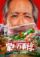 A Home with a View - IMDb - Chinese Movie Poster (xs thumbnail)