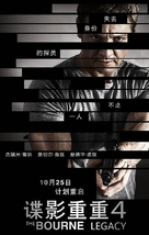 The Bourne Legacy - Chinese Movie Poster (xs thumbnail)