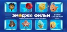 The Emoji Movie - Russian Movie Poster (xs thumbnail)