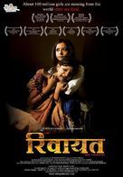 Riwayat - Indian Movie Poster (xs thumbnail)