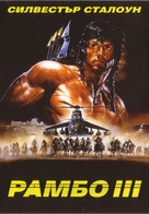 Rambo III - Bulgarian Movie Cover (xs thumbnail)