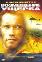 Collateral Damage - Russian DVD movie cover (xs thumbnail)