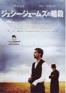 The Assassination of Jesse James by the Coward Robert Ford - Japanese Movie Poster (xs thumbnail)