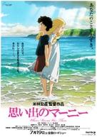 Omoide no Mânî - Japanese Movie Poster (xs thumbnail)