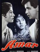 Amar - Indian DVD movie cover (xs thumbnail)