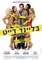 Blind Dating - Israeli Movie Poster (xs thumbnail)