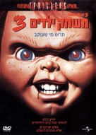 Child's Play 3 - Israeli DVD movie cover (xs thumbnail)