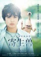 Kiseijû: Part 1 - Chinese Movie Poster (xs thumbnail)