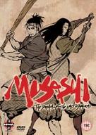 Miyamoto Musashi: Soken ni haseru yume - British DVD cover (xs thumbnail)