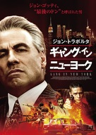 Gotti - Japanese Movie Poster (xs thumbnail)